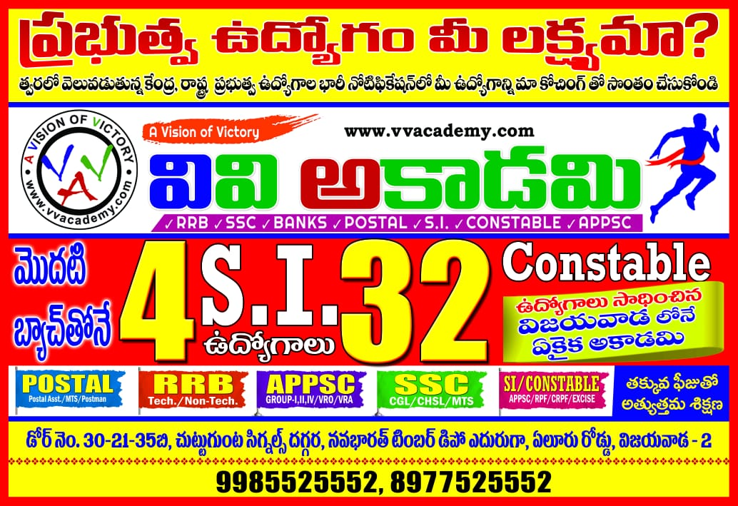 AP Police SI arithmetic prelims previous questions